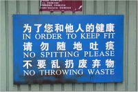 Nospitting_china